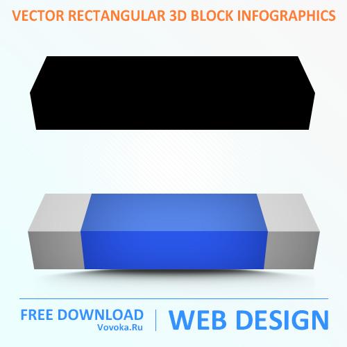 Векторный прямоугольный 3d блок для инфографики